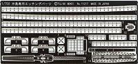 フジミ模型 1/700 敷設艦沖島用 エッチング No.7