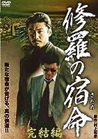 修羅の宿命(さだめ) 完結編 [DVD]