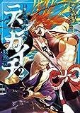 テンカイチ 日本最強武芸者決定戦(2) (ヤングマガジンコミックス)