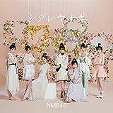 シダレヤナギ【通常盤Type-A】(CD+DVD)