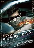 デンジャラス・ドライバー 暴・走・開・始[DVD]
