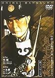 鬼平犯科帳 第1シリーズ《第9・10話》[DVD]