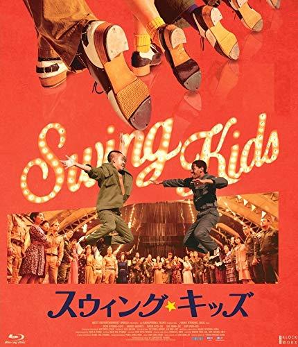 スウィング・キッズ デラックス版 [Blu-ray]