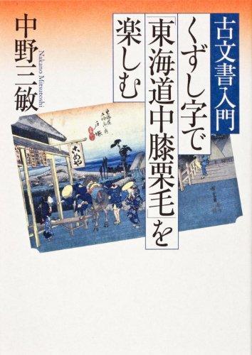 古文書入門 くずし字で「東海道中膝栗毛」を楽しむの詳細を見る