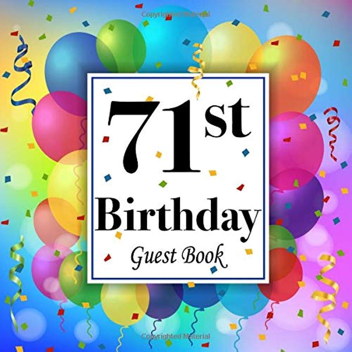 建てる区画パン71st  Birthday Guest Book: Party Celebration Keepsake Memory Book For Family & Friends to write best wishes, messages, sign in, guest address & gift log
