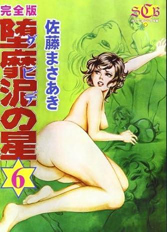 堕靡泥(ダビデ)の星―完全版 (6) (サニー・コミック文庫)