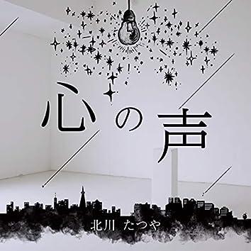 Kokoro no Koe