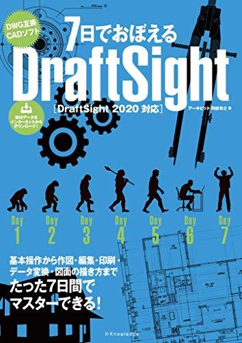 7日でおぼえるDraftSight[DraftSight 2020対応]