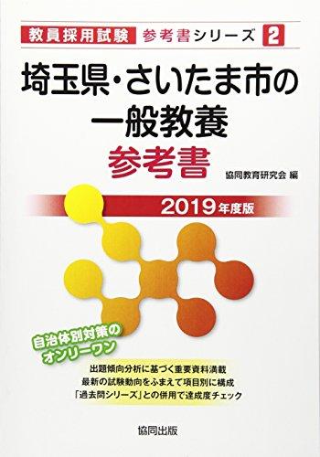 埼玉県・さいたま市の一般教養参考書 2019年度版 (教員採用試験「参考書」シリーズ)の詳細を見る