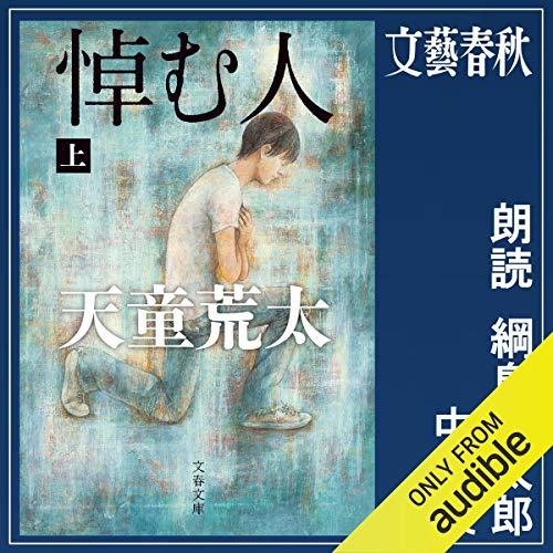 Audible版『悼む人 上 』 | 天童 荒太 | Audible.co.jp