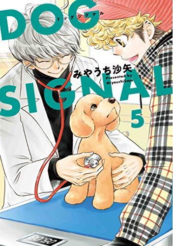 DOG SIGNAL 5 _0