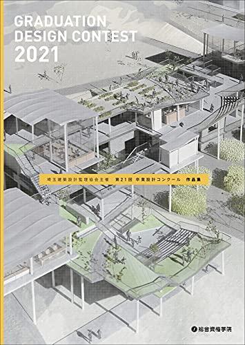 埼玉建築設計監理協会主催 第21回 卒業設計コンクール 作品集