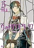 ウィッチクラフトワークス(15) (アフタヌーンコミックス)