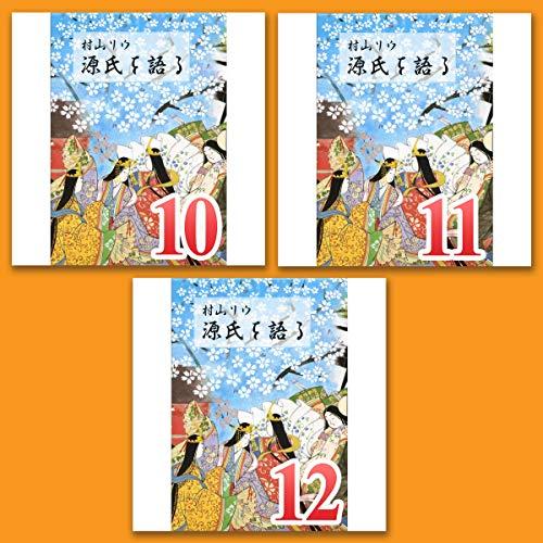 『村山リウ「源氏を語る」 10-12 (3本セット)』のカバーアート