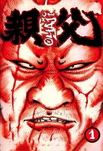Oyaji Vol. 1: Great Manga Book for Adolescent and Adults (English Edition)