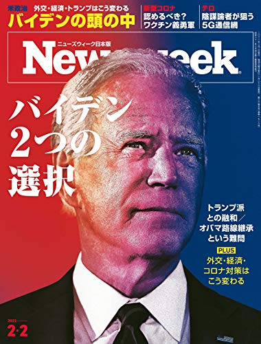 ニューズウィーク日本版 2/2号 特集バイデン2つの選択