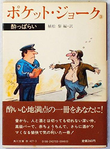 ポケット・ジョーク (3) 酔っぱらい (角川文庫)の詳細を見る