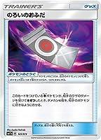 ポケモンカードゲーム SM12a ハイクラスパックGX タッグオールスターズ のろいのおふだ   ポケカ パック グッズ トレーナーズカード