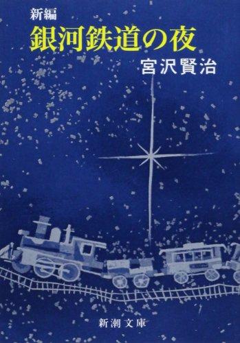 新編 銀河鉄道の夜 (新潮文庫)の詳細を見る