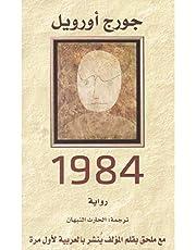 رواية 1984 للمؤلف جورج اورويل بترجمة الحارث النبهان