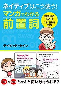 Book's Cover of ネイティブはこう使う!マンガでわかる前置詞 [ネイティブはこう使う!] Kindle版
