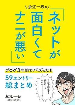 [永江一石]の永江一石のネットが面白くてナニが悪い!!: ブログ3年間でバズった59エントリー総まとめ