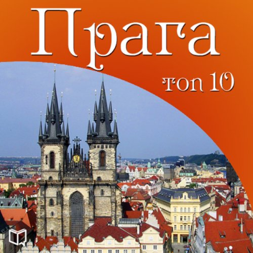Praga [Prague] audiobook cover art