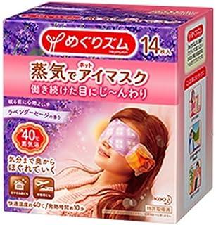 【まとめ買い】めぐりズム蒸気でホットアイマスク ラベンダーセージ14枚 ×2セット