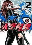 天空侵犯arrive(2) (マガジンポケットコミックス)