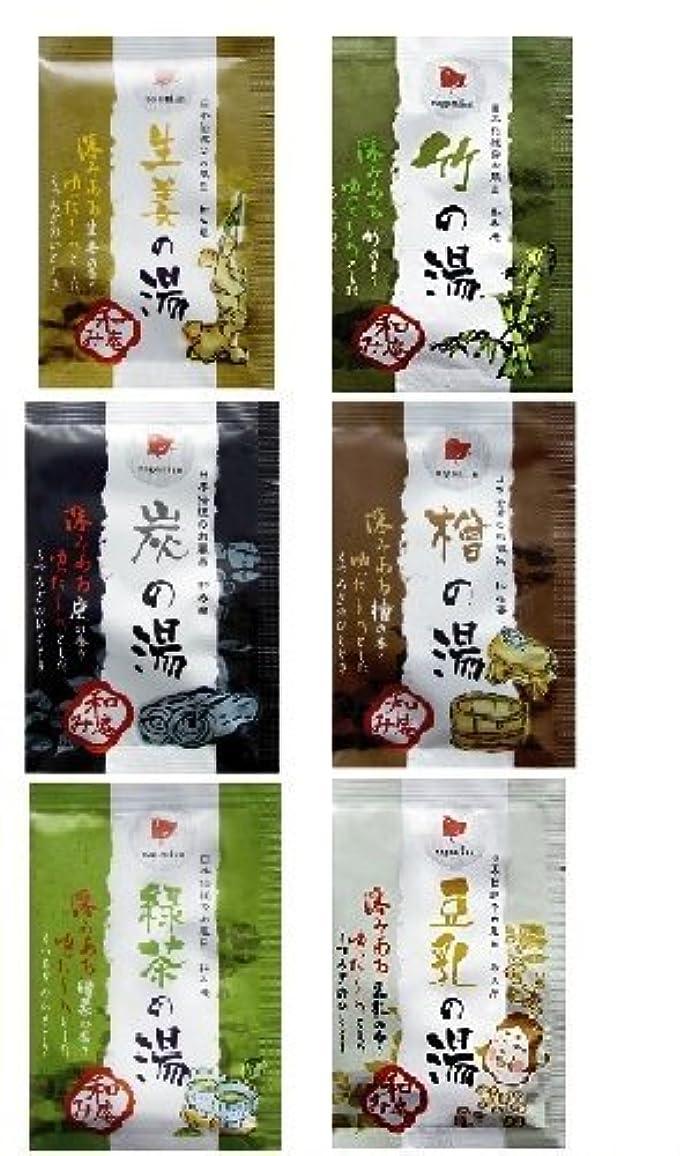 ストロークボタン肉屋日本伝統のお風呂 和み庵 6種類セット