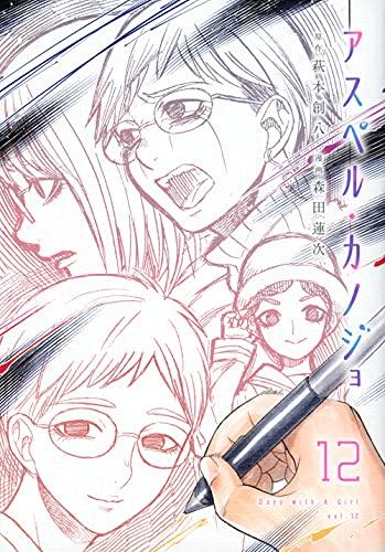 アスペル・カノジョ(12) (ヤンマガKCスペシャル)