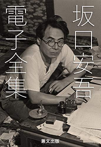 坂口安吾電子全集(全481作品) 日本文学名作電子全集