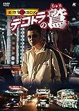 デコトラの鷲 全作鷲納BOX【初回限定生産】[DVD]