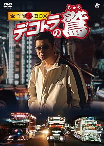デコトラの鷲 全作鷲納BOX (初回限定生産) [DVD]