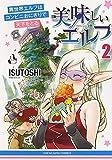 美味しいエルフ 異世界エルフはコンビニおにぎりで天下をとる 2 (2巻) (ヤングキングコミックス)
