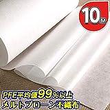 高機能 フィルター 10M × 17.5CM 不織布 花粉・ミクロの汚れを約99%カット!