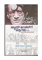 Sam Unclege Patragalu Mattu Itara Kidigedi Barahagalu - ( Kannada)