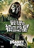 最後の猿の惑星[DVD]