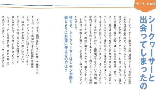琉球フロント沖縄『山原シークヮーサー』