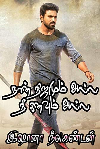 நான் நிஜமும் அல்ல... நீ கனவும் அல்ல...: பாகம் 1 (Tamil Edition)