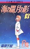 海の闇、月の影(13) (フラワーコミックス)