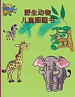 野生动物 儿童图画书: 简单,有趣,具有教育意义的动物,动物园里的动物,幼儿,幼儿园和学