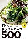 Theサラダ&スープ500:和洋中エスニック 簡単おいしいプロの味