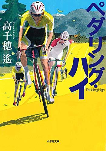 ペダリング・ハイ (小学館文庫)