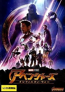 アベンジャーズ インフィニティ・ウォー [DVD]