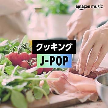 クッキング J-POP