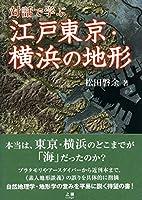 対話で学ぶ 江戸東京・横浜の地形