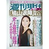 週刊現代 2010年 05月 29日号 [雑誌]