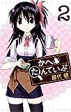 かへたんていぶ 2巻 (デジタル版ガンガンコミックスONLINE)