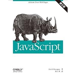 "JavaScript 第6版"""